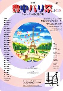 豊中パリ祭2016