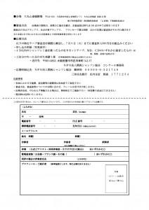 第10回コンクール募集要項2019年_000002