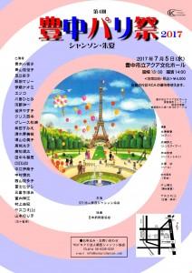 2017豊中パリ祭フライヤー0001
